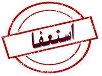 جزئیات استعفای وزیر آموزشوپرورش از زبان ربیعی +فیلم