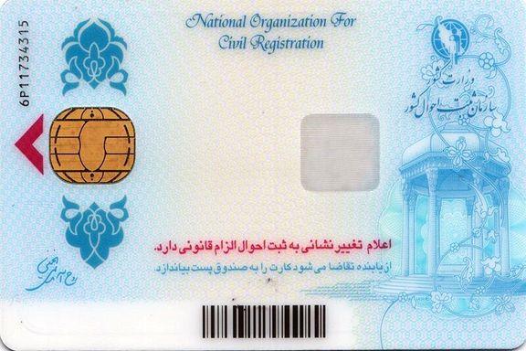 صدور بیش از ۴۶میلیون کارت هوشمند ملی