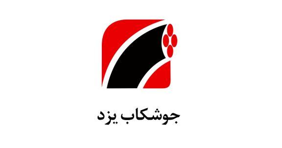 نصرالله پارسا به هیئت مدیره صنایع جوشکاب یزد پیوست
