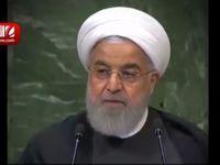 نکتههای کلیدی سخنرانی روحانی در سازمان ملل +فیلم