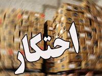 محتکر میلیاردی آجیل شب عید دستگیر شد