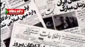 نماهنگ اولین دیدار آزادگان با رهبرانقلاب +فیلم