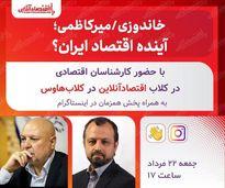 خاندوزی/میرکاظمی، آینده اقتصاد ایران؟