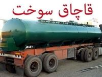 کشف چند محموله بزرگ قاچاق سوخت در استان کرمان