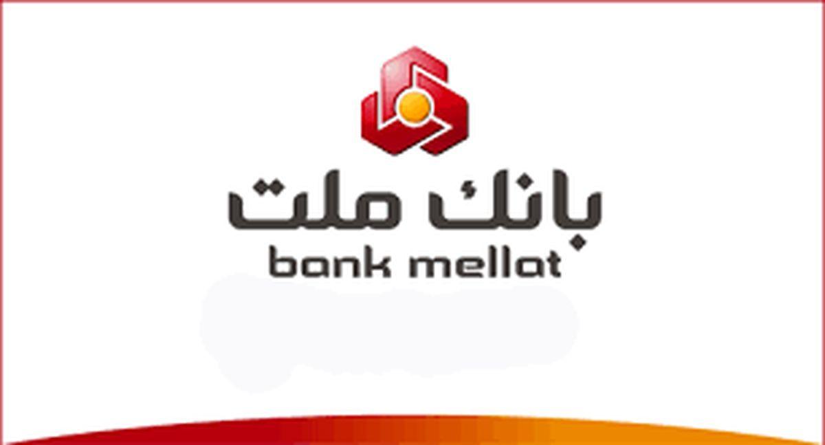 برپایی مجمع عمومی عادی بهطور فوقالعاده بانک ملت در روز ۱۶مرداد