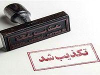 تکذیب خبر صدور حکم اعدام برای شهردار کرج
