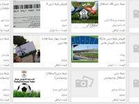 بلیت دربی تهران ۲۵۰ هزار تومانی شد!