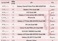 قیمت پرفروشترین  موبایلهای ۴G؟ +مشخصات