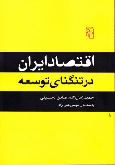 اقتصاد ایران در تنگنای توسعه