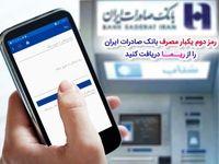 «رمز دوم یکبار مصرف» بانک صادرات ایران را از «ریما» دریافت کنید