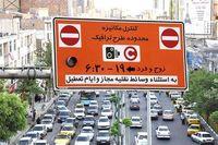 تغییر ساعت طرح ترافیک از دوشنبه