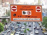طرح ترافیک تا اطلاع ثانوی اجرا میشود