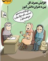 رکورد جدید و تاسفآور دختران ایرانی! (کاریکاتور)