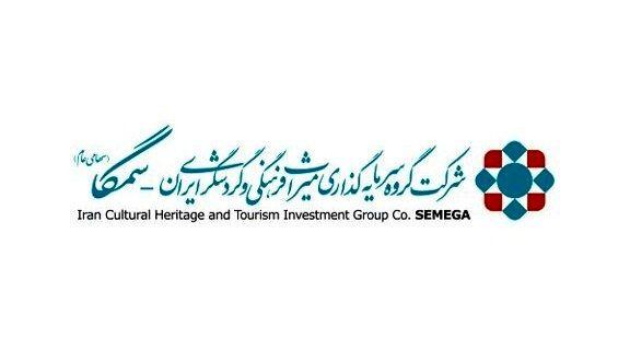 گروه سرمایه گذاری میراث فرهنگی و گردشگری ایران