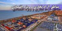کلیات لایحه ایجاد مناطق آزاد تجاری- صنعتی سرخس- دوغارون و مازندران تصویب شد