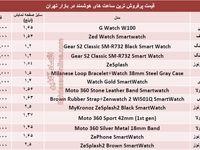 پرفروشترین ساعتهای هوشمند چند؟ +قیمت