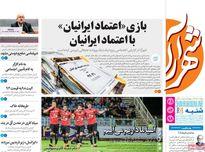 صفحه اول روزنامههای استانی 28 اردیبهشت 98