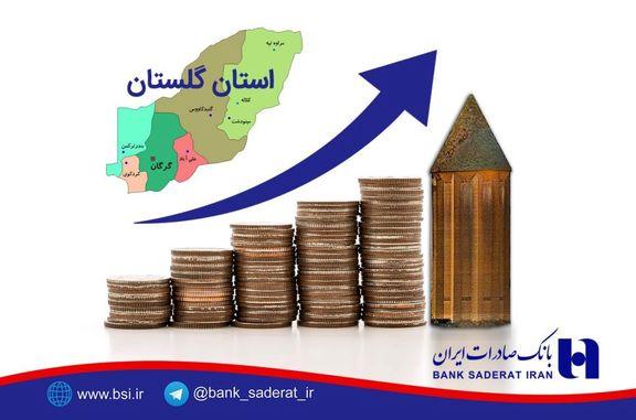 پرداخت بالغ بر ٥٧٧ میلیارد ریال تسهیلات حمایتی بانک صادرات ایران در گلستان