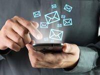 راه فرار از پیامک های تبلیغاتی