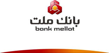 درآمد یک ماهه بانک ملت از پرداخت وام