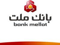 تغییر ساعت کاری شعب بانک ملت از 1399/01/23 تا اطلاع ثانوی