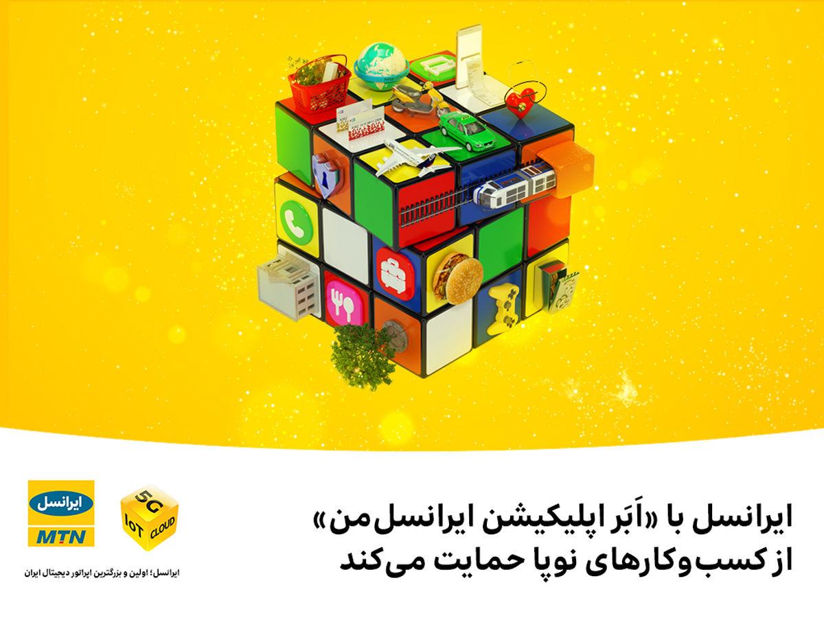 ایرانسل با «اَبَر اپلیکیشن ایرانسلمن» از کسبوکارهای نوپا حمایت میکند