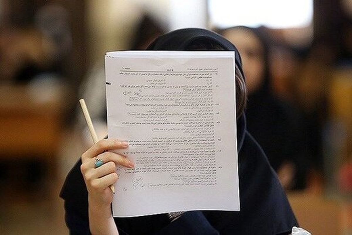 جدول برگزاری آزمون سراسری منتشر شد