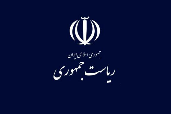 واکنش روابط عمومی دفتر رییس جمهور به نامه وزیر سابق صمت