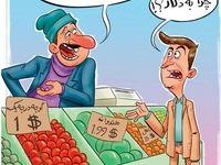 قیمتها به دلار شد! (کاریکاتور)
