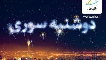 هدایای اینترنتی همراه اول در «دوشنبه سوری» تیر ماه