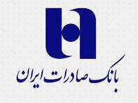 توضیح بانک صادرات در خصوص آتشسوزی میدان حسنآباد