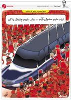 وضعیت عجیب برخی از مردم نزدیک عید! (کاریکاتور)