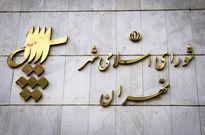 لیست ۴۰ نفره جبهه وحدت برای انتخابات شورای شهر تهران