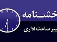 جزییات ساعت کار در ماه رمضان ۹۶