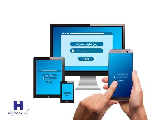 «رمز یکبار مصرف» بانک صادرات ایران از فردا به صورت انتخابی در دسترس مشتریان قرار میگیرد