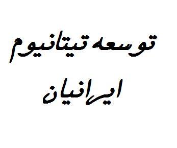توسعه تیتانیوم ایرانیان