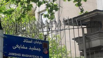 نامگذاری خیابان جمشید مشایخی +عکس