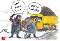 صادرکنندهای که خاک بر سر شد! (کاریکاتور)