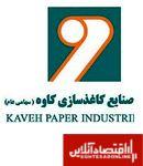 شرکت صنایع کاغذ سازی کاوه