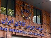 موافقتنامه خرید و فروش محصولات در بورسهای کالایی ایران و هند