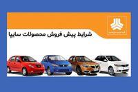 ثبت نام خودرو شاهین سایپا +لینک