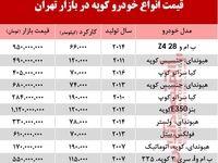 قیمت انواع خودرو کوپه در بازار تهران؟ +جدول