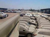 رایزنیهای بینتیجه برای ترخیص خودروهای دپو شده در گمرک