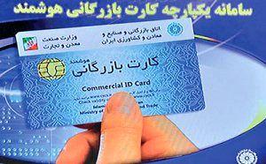 برخورد قضایی با صادرکنندگان کارت بازرگانی اجارهای