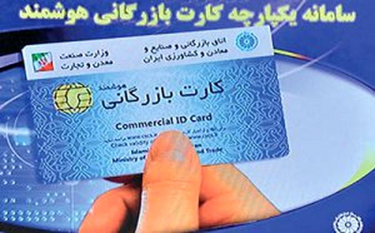 رویه جدید صدور کارت بازرگانی
