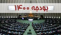 بودجه سال ۱۴۰۰ به تایید نهایی شورای نگهبان رسید