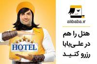 صرفه اقتصادی رزرو همزمان هتل و بلیط سفر چیست؟