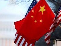 خط و نشان پکن برای واشنگتن