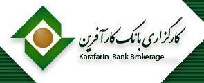 کارگزاری بانک کارآفرین