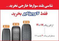 تولید تایر خودروهای شاسی بلند در کشور